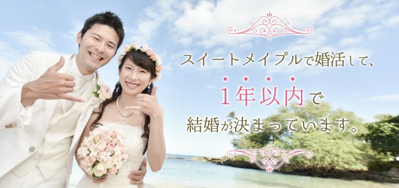 東京・吉祥寺の結婚相談所で婚活、スイートメイプルでお見合い結婚