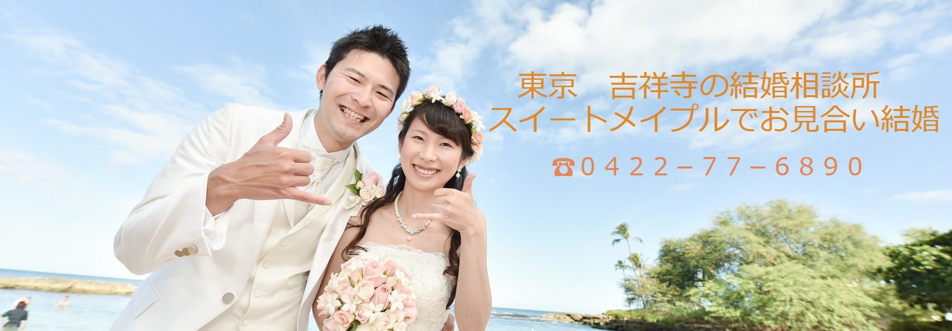 東京・吉祥寺の結婚相談所スイートメイプル